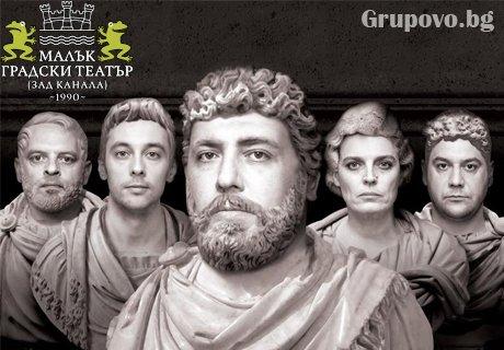 Гледайте постановката Ромул Велики на 07.12 от 19:00 часа в Малък градски театър Зад Канала