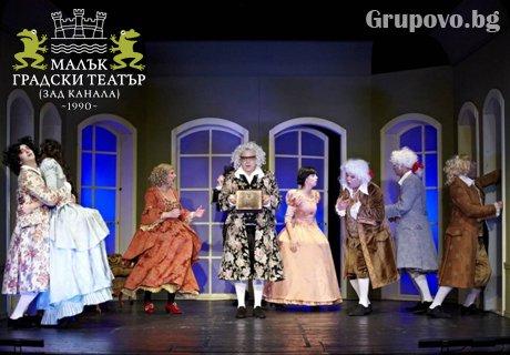 """""""Скъперникът"""" в Малък градски театър Зад Канала на 21.12 (четвъртък) от 19:00 ч."""