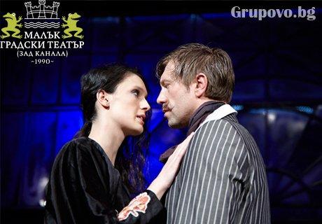 Бел Ами на 22.12 (петък) от 19:00 часа в Малък градски театър Зад Канала
