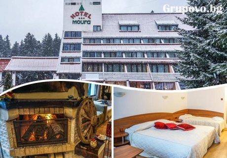 Хотел Мура в Боровец Ви очаква за Вашето коледно фирмено парти. Нощувка, закуска и празнична вечеря