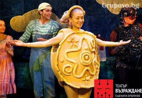 Гледайте детската постановка Бабината питка на 23.12, събота, от 12:30 часа в театър Възраждане