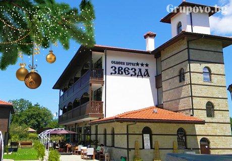 Коледа край Бургас! 2 нощувки със закуски и празнични вечери + релакс пакет с минерална вода в хотел Звезда***, с. Съдиево