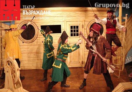 Гледайте детската постановка Синбад и съкровището на седемте кралства на 29.12, петък от 11:00 часа в театър Възраждане
