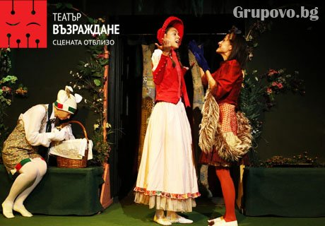 Гледайте Червената шапчица на 30.12, събота от 12:30 часа в театър Възраждане