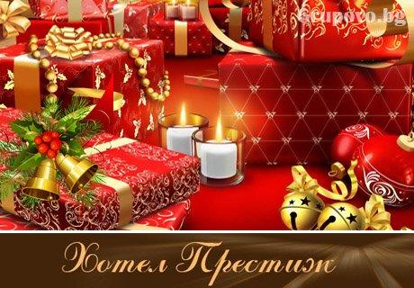 Коледа в Арбанаси! 2 нощувки със закуски и 2 празнични вечери от хотел Престиж***