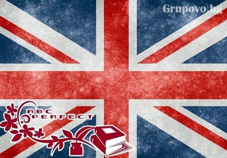 12-месечен онлайн курс по английски език, ниво А1 само за 24.90 лв. от Образователен онлайн център Ей Би Си Перфект