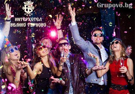 8-ми декември в Интерхотел Велико Търново! 1 или 2 нощувки със закуски + празнична вечеря с DJ