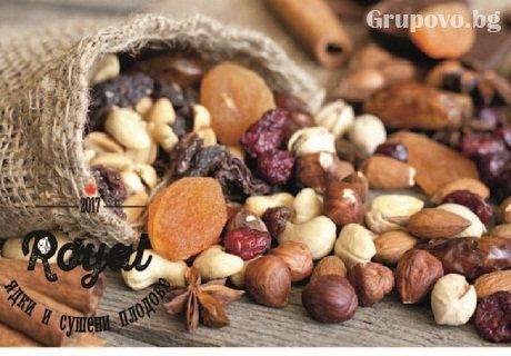 1 кг. суров микс с ядки и плодове само за 18.80 лв., от Ядки Royal