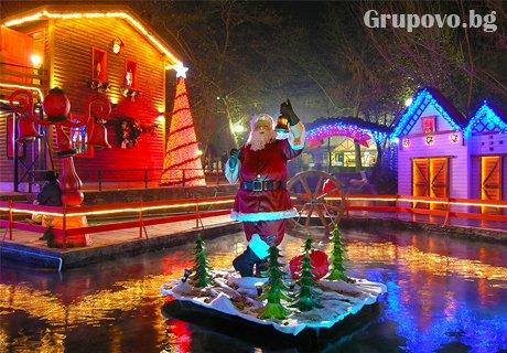 Романтична екскурзия до Драма и приказното Коледнo градче Онирупол! Транспорт + нощувка със  закуска и вечеря от Еко Тур Къмпани!