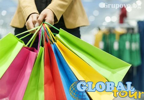 На шопинг в Одрин! Еднодневна екскурзия от Глобал Тур