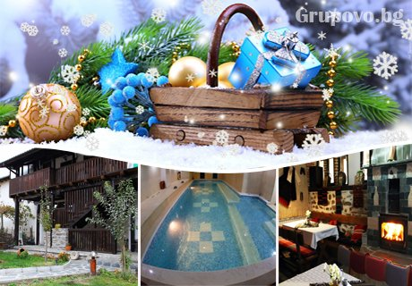 Нова Година в Алексова къща, Огняново! 3 нощувки със закуски + Новогодишна вечеря с жива музика и МИНЕРАЛЕН басейн