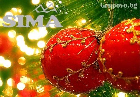 Коледа в хотел Сима, до Троян! ТРИ нощувки със закуски и вечери, две празнични