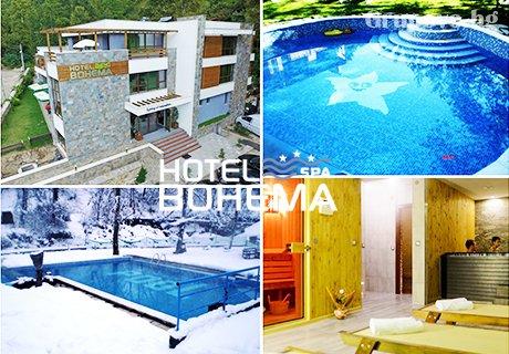 Нощувка, закуска и вечеря + 3 горещи минерални басейна и СПА в Хотел Бохема, Огняново