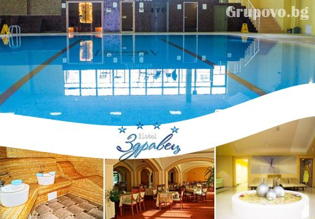 LAST MINUTE: 8-ми декември със СПА и МИНЕРАЛЕН басейн във Велинград! 2 нощувки, закуски и вечери, едната празнична с DJ в хотел Здравец Уелнес и СПА****