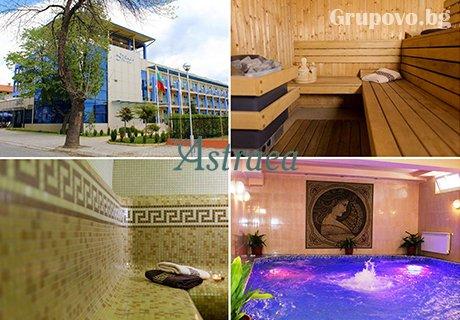 СПА почивка с минерална вода в Хисаря. 3 или 4 нощувки, закуски, вечери с напитки + СПА зона в Хотел Астрея. Бонус: Безплатна нощувка