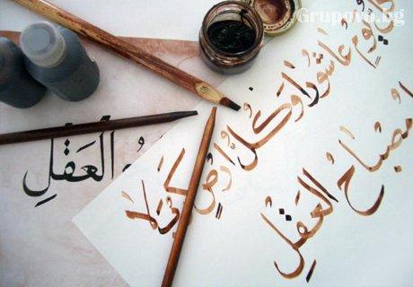 Онлайн курс по Арабски език само за 39.90 лв. + IQ тест от www.onlexpa.com