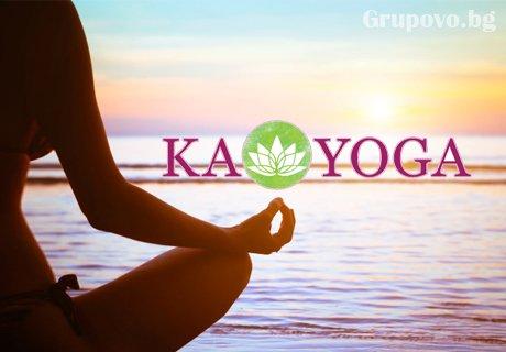 Сутрешна йога за ободряване и зареждане с енергия в центъра на София само за 6.99 лв. от Студио Ka Yoga
