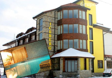 Нова Година в Банско! 2 нощувки със закуски и вечери (едната празнична) в механа с жива музика + басейн и релакс център в хотел Айсберг***