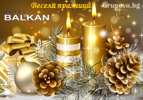 Коледа в хотел Балкан, с. Чифлик! 2 или 3 нощувки със закуски и празнични вечери + басейн и релакс зона с минерална вода