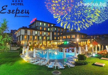 Нова Година в Хотел Езерец, Благоевград: 3 нощувки, 3 закуски + Уникален СПА център и възможност за доплащане на новогодишна вечеря.