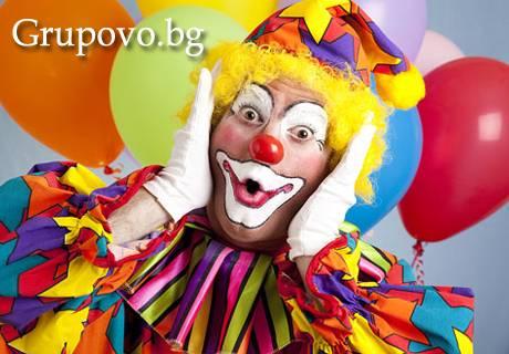 Частен аниматор за детско парти на посочен от Вас адрес от клуб Грозното Пате