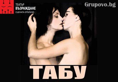 Гледайте постановката Табу на 19.01, петък, от 19:00 часа в театър Възраждане