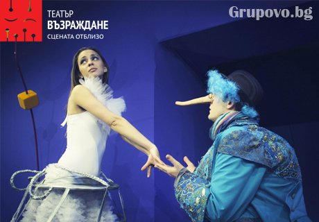 Гледайте детската постановка Джуджето Дългоноско на 20.01, събота, от 12:30 часа в театър Възраждане