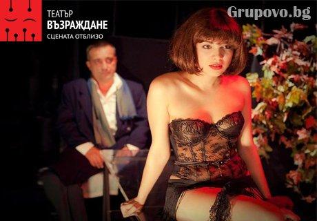 Гледайте постановката Отблизо на 20.01, събота, от 19:00 часа в театър Възраждане