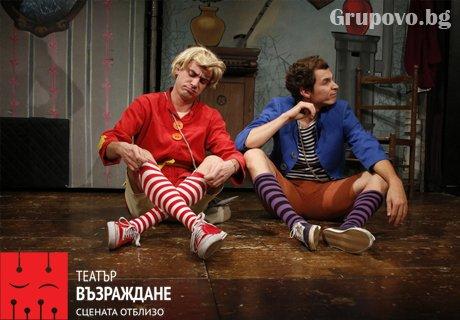 Гледайте детската постановка Макс и Мориц на 21.01, неделя, от 12:30 часа в театър Възраждане