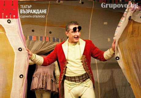 Гледайте постановката Криворазбраната цивилизация на 26.01, петък, от 19:00 часа в театър Възраждане