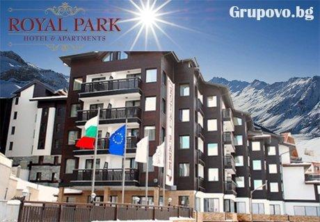 All inclusive + басейн и уелнес пакет от Януари до Март в хотел Роял Парк****, Банско