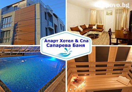 Делник в Сапарева баня! Нощувка със закуска + минерален басейн само за 29.90 лв. в апартхотел Сапарева баня