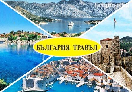 През Май и Юни посетете Дубровник, Котор, Будва, о-в Свети Стефан, Шкодренско езеро! Транспорт + 4 нощувки със закуски и вечери от България Травъл