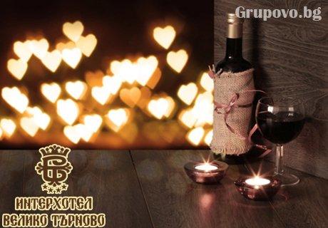 Свети Валентин във Велико Търново! Нощувка, закуска + празнична вечеря от Интерхотел Велико Търново