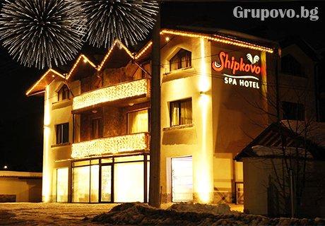 Нова Година и СПА с минерална вода. 3 нощувки в апартамент със сауна или джакузи и камина + закуски и вечери, едната празнична с DJ парти в Бутиков хотел Шипково