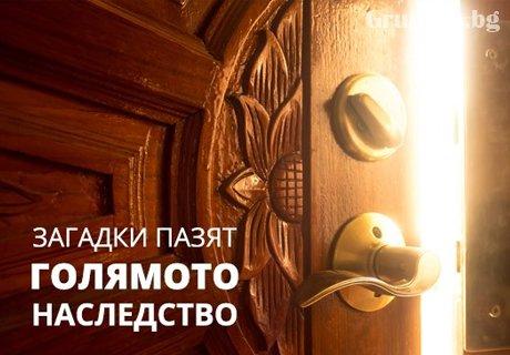 """Имате 60 минути, за да откриете голямо завещание на масоните и да намерите изхода! Стая """"Наследството"""" от Emergency escape!"""