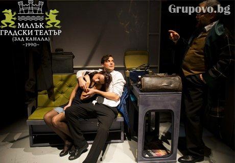 Гледайте Апартаментът в Малък градски театър Зад Канала на 19-ти януари - петък от 19:00 часа
