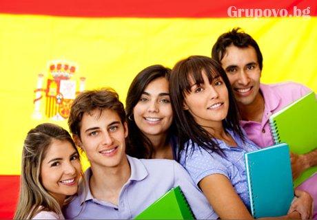 50 уч. часа вечерен курс по испански език ниво А1 - начинаещи
