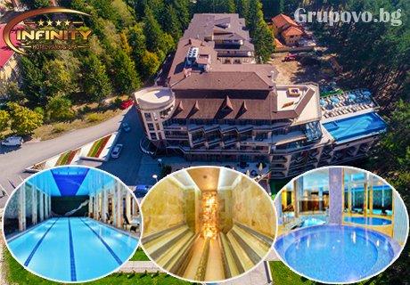 3 нощувки със закуски и вечери за ДВАМА + уникален СПА център и 3 минерални басейна в Инфинити Хотел Парк и СПА****