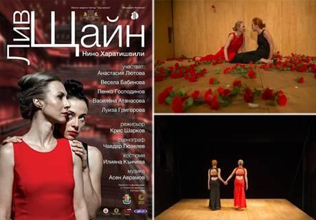 """""""Лив Щайн"""" на 28.01 вторник от 19:00 часа в Малък Градски Театър Зад Канала"""