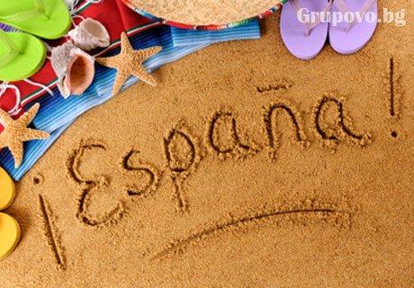 Онлайн курс по Испански език само за 39.90 лв. + IQ тест
