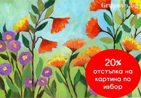 Картина по Ваш избор от над 400 произведения на световноизвестни художници от Pano.bg