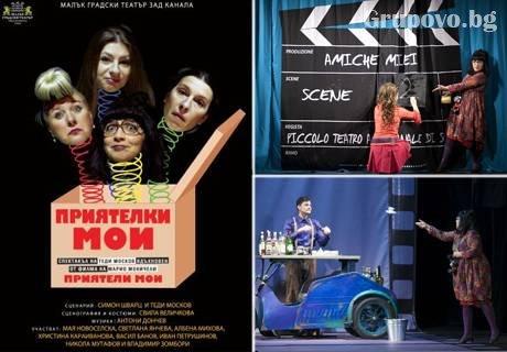 ПриятелКи Мои в Малък градски театър Зад канала на 25.01 от 19:00ч.
