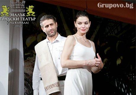 Гледайте Канкун на 14 януари - неделя в Малък градски театър Зад Канала