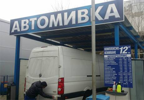 Вътрешно и външно почистване на автомобил само за 8 лв. от автомивка на бул. Рожен 23
