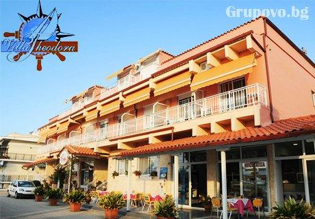 Юли на метри от плажа във Фанари, Гърция! Нощувка за двама, трима или четирима на супер цена в хотел Vila Teodora