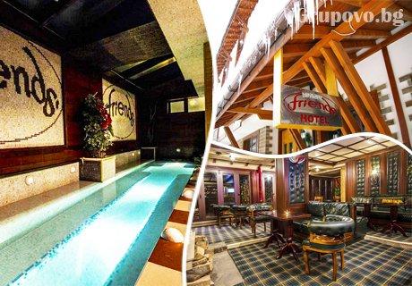 Ски и релакс в Банско! Нощувка със закуска + сауна, парна баня и джакузи само за 35 лв. в хотел Френдс