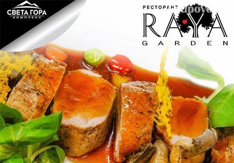 За Вашия празник или фирмено парти: куверт за 10 човека с тристепенно меню от ресторант Raya Garden, Велико Търново