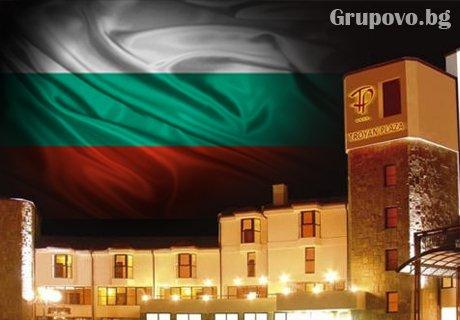 3-ти Март в Троян! 2 или 3 нощувки със закуски и вечери за ДВАМА в хотел Троян Плаза****