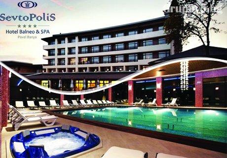 Балнеопакет и СПА с МИНЕРАЛНА вода в Павел Баня! 5 нощувки, закуски и вечери + басейн и 16 лечебни процедури от хотел Севтополис Балнео и СПА****